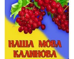 Конкурс-фестиваль сучасної української поезії «Мова калинова»
